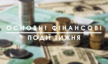 Основні фінансові події тижня, що минає (09.08.21 - 13.08.21)